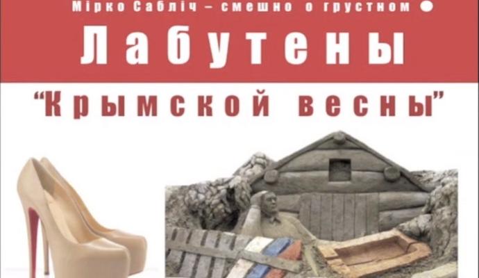 Украинская группа записала песню про Путина и «Лабутены»: появилось видео