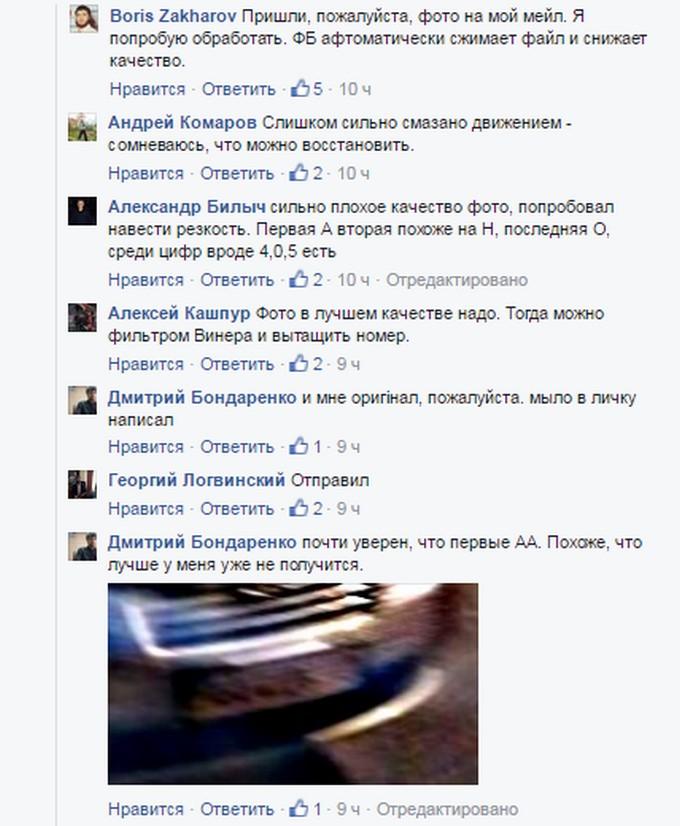 У соцмережах шукають винуватця резонансного ДТП в Києві: опубліковані фото (1)
