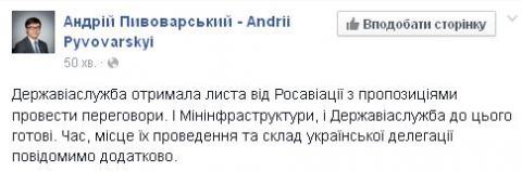 Державіаслужба погодилася на переговори з Росавіацією (1)