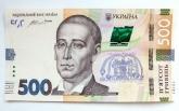 НБУ запустил новые 500 гривень и рассказал, как быть со старыми: появились фото