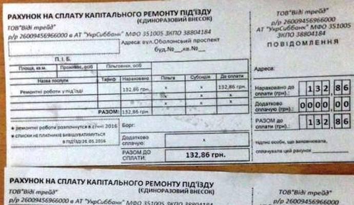 Киевлянам приходят «липовые» платежки