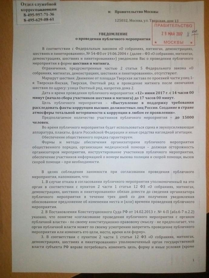 Оппозиционер Навальный планирует новый антикоррупционный митинг в Москве (1)