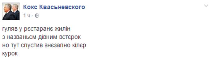 Десь занервував Царьов: соцмережі киплять через вбивство сепаратиста Жиліна (6)