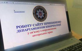 Киберполиция Украины заблокировала известный пиратский сайт