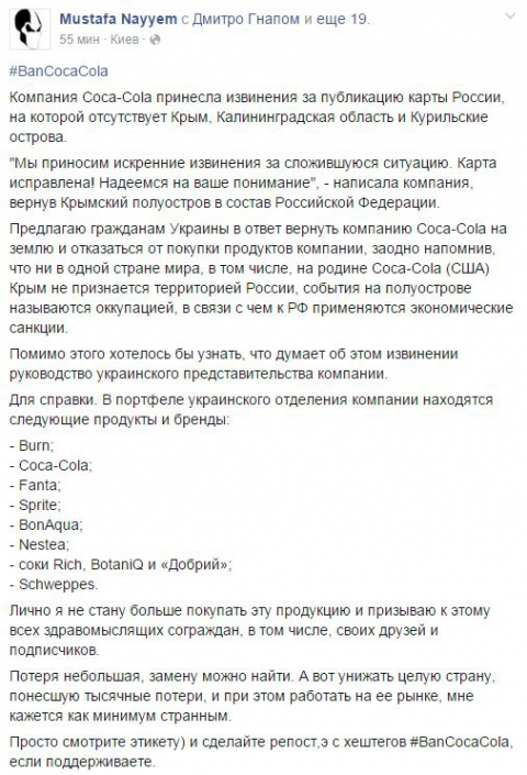 Украинская Coca-Cola извинилась за