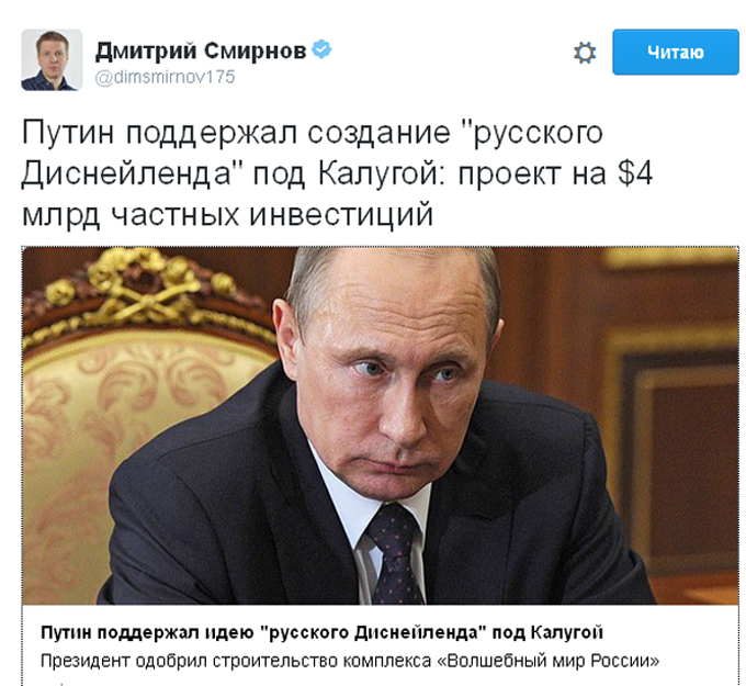 Путін будує Діснейленд: соцмережі вибухнули жорсткими жартами (1)