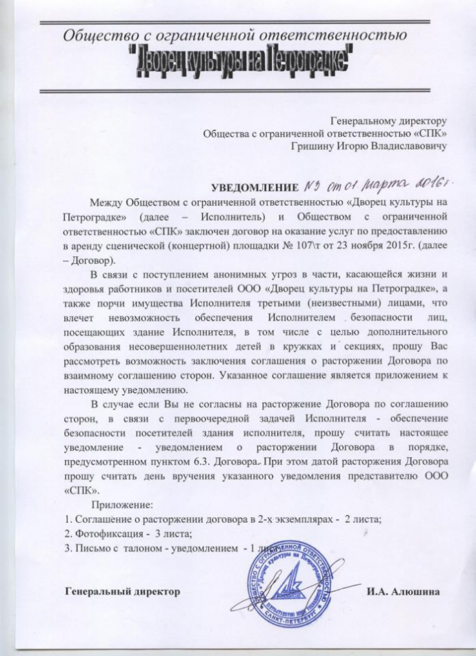 Макаревич рассказал, как ему не дают выступать: обнародованы документы (1)