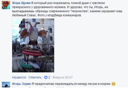 В оккупированном Крыму поставили очень нелепую статую: появилось смешное фото (2)