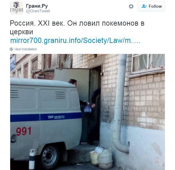 Суд над ловцем покемонів у Росії шокував мережу: XXI століття на дворі (1)