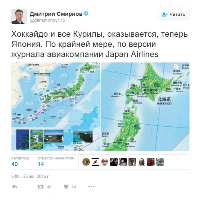 У Путіна зганьбилися з Курилами і Японією: опубліковані фото (1)