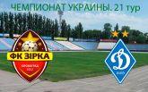 Зирка - Динамо - 2-0: онлайн матча и видео голов