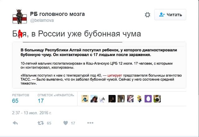Соцмережі підірвала новина про чуму в Росії: якщо в Середні віки, то по повній (1)