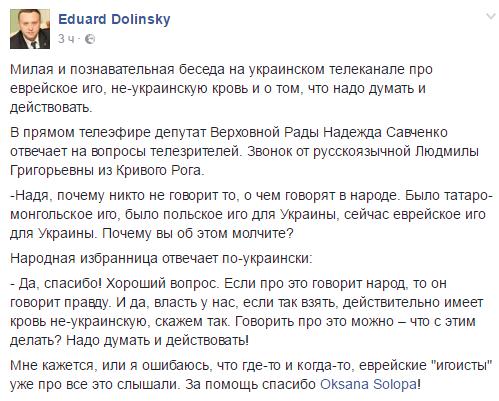 Савченко взорвала соцсети словами насчет евреев: появилось видео (1)