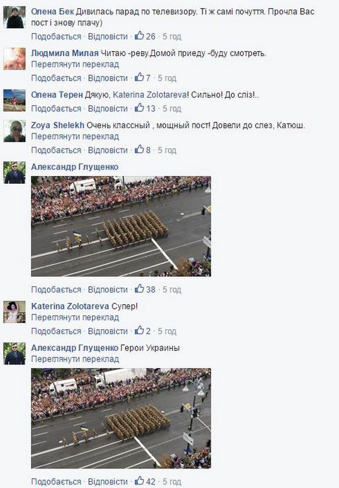 Парад у Києві: мережу вразила зворушлива і потужна історія (1)
