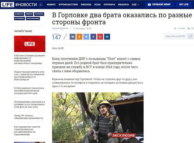 РосЗМІ видали божевільний фейк про братів-ворогів на Донбасі: з'явилося відео (1)
