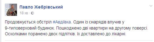 Бойовики ДНР знову вдарили по Авдіївці: з'явилися подробиці (2)