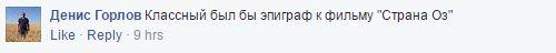 Я другой такой страны не знаю: российский комик коротким стихом жестко высмеял РФ (6)