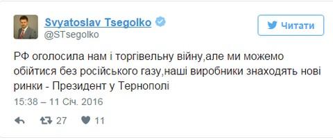 Украина может обойтись без импорта российского газа - Порошенко (1)