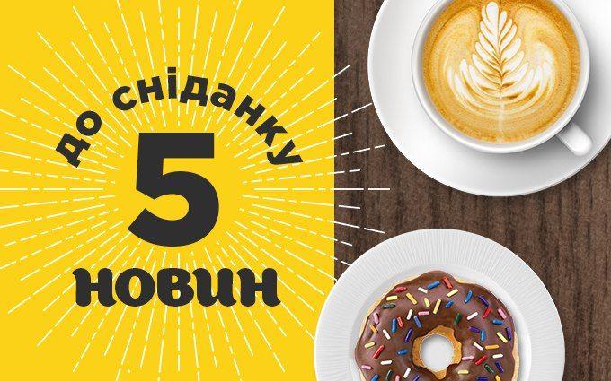 5 новин до сніданку