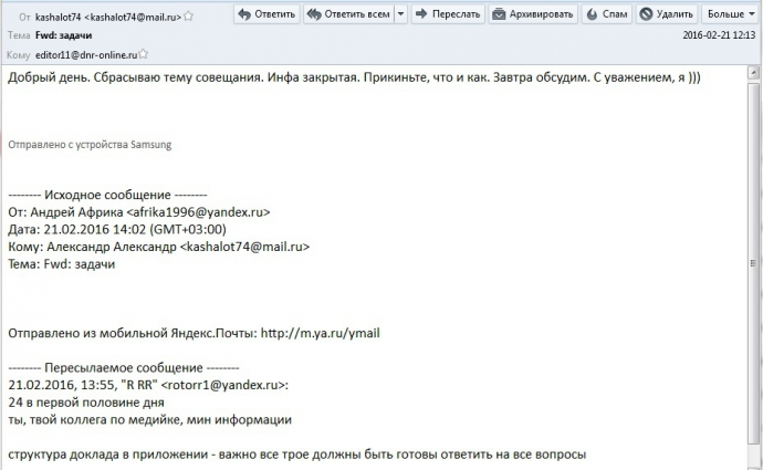 Стали відомі імена російських політтехнологів-кураторів ДНР (1)