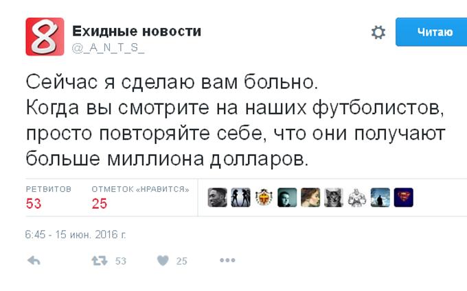 Соцмережі висміяли поразку збірної Росії смішними фотожабами (3)