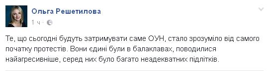 Спешат и хотят крови: соцсети резко высказались о стычках в центре Киева (5)
