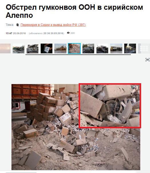 Атака на гуманітарний конвой в Сирії: з'явилися фото з доказами проти Росії (1)