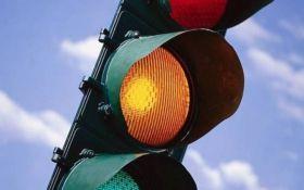 В Україні планують скасувати жовтий сигнал світлофора