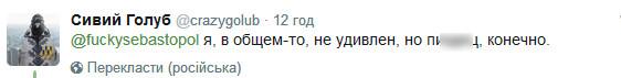 """""""Русский мир"""" в оккупированном Крыму: новые фото насмешили и ужаснули соцсети (2)"""