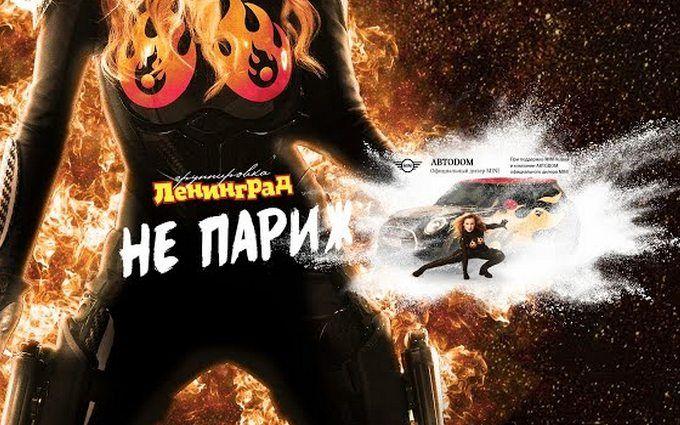 «Ленинград» выпустил новый клип к8марта— Домохозяйка спасет мир