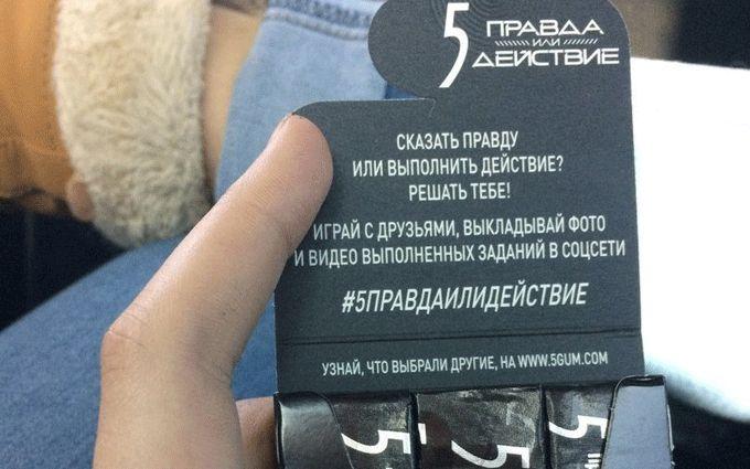 """В России вместе с """"группами смерти"""" появились жвачки для самоубийц: опубликовано видео"""