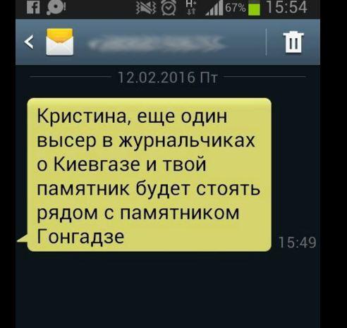 Известной украинской журналистке угрожают убийством (1)