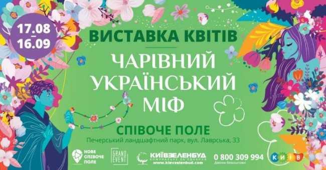 День Независимости 2018: куда пойти на выходных в Киеве (5)