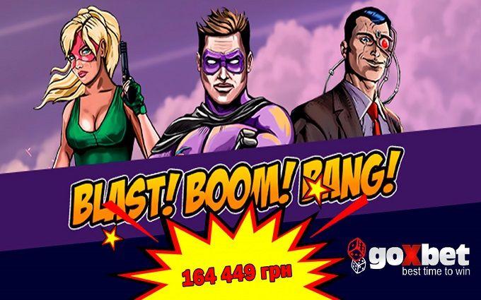 Большие выигрыши в казино Goxbet на игровом автомате Blast Boom Bang