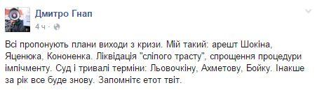 Яценюка меняют на Шокина: соцсети бурно отреагировали на обращение Порошенко (5)