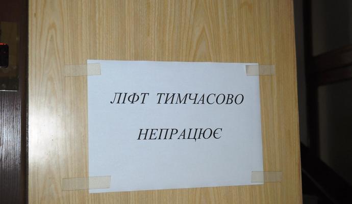 Киевлянам уменьшили сумму оплаты коммунальных услуг из-за нерабочих лифтов