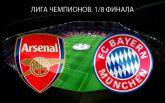 Арсенал - Баварія: онлайн трансляція матчу