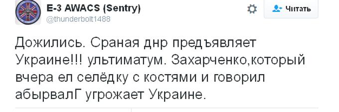 Захарченко задвинув мультиматом: соцмережі висміяли ватажка ДНР (2)
