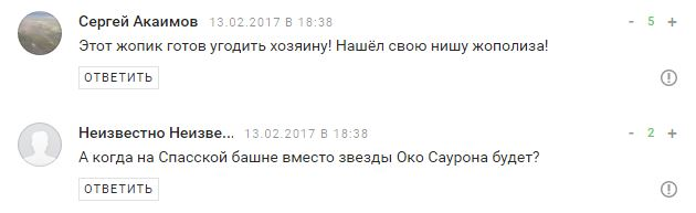 У Росії вже хочуть захищати честь Путіна: в мережі сміються (6)