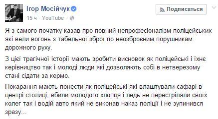 Арест полицейского и гнев Авакова взбудоражили соцсети (7)