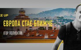 Європа стає ближче - ексклюзивна трансляція на ONLINE.UA