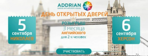 В языковой школе Аддриан пройдет день открытых дверей