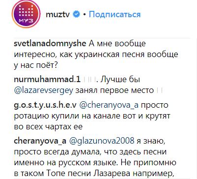 Перемога на полі бою: хіт українського гурту очолив російський музичний чарт (2)