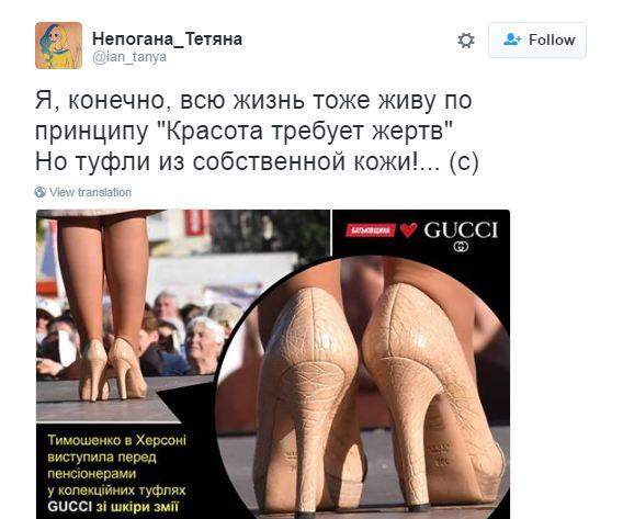 Соцмережі збудилися через дорогі туфлі Тимошенко: опубліковано фото (1)