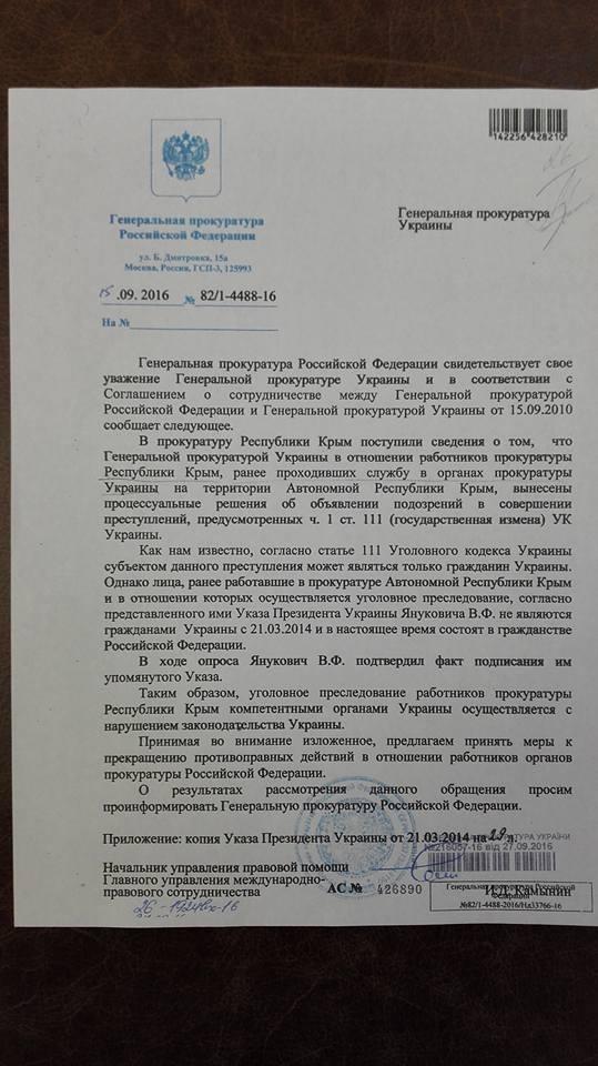 Спасибі Росії: Луценко розповів, як РФ допомогла знайти зрадників України (1)
