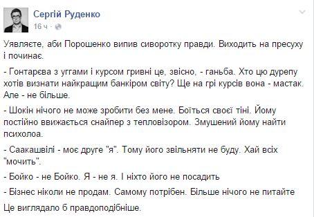 Промова Порошенка: реакція соцмереж на прес-конференцію президента (3)
