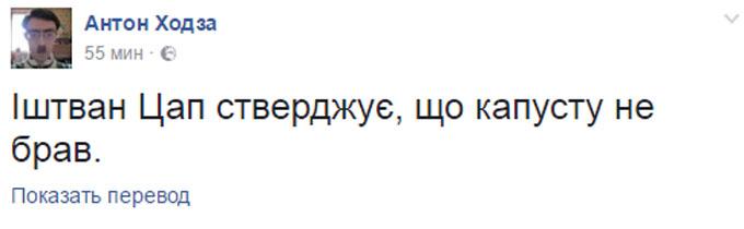 """Цап """"капусту"""" не брал: оправдания высокопоставленного чиновника взбудоражили соцсети (4)"""