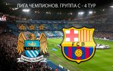 Манчестер Сити - Барселона - 3-1: хронология матча