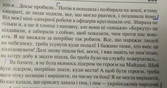 І вашим, і нашим: що приховує книга Надії Савченко (3)