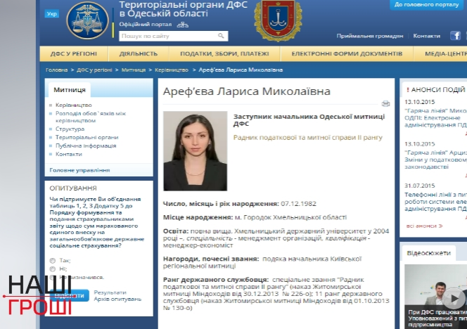 Насиров перевел наработу встолицу Украины задержанную навзятке одесскую таможенницу